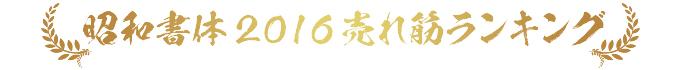 昭和書体 2016 売れ筋ランキング