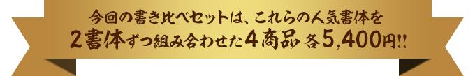昭和書体 書き比べセット これらの人気書体を2書体ずつ組み合わせた4商品、各5,400円