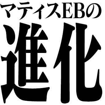 エヴァンゲリオン公式フォント マティスEBの進化