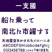 七種泰史/デザインシグナル DS一支國