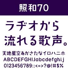 七種泰史/デザインシグナル DS照和70