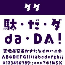 七種泰史/デザインシグナル DSダダ