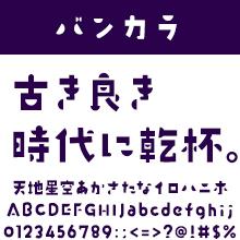 七種泰史/デザインシグナル DSバンカラ