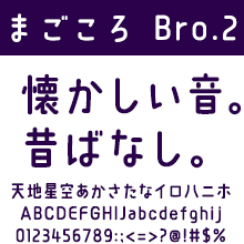 七種泰史/デザインシグナル DSまごころ Bro.2