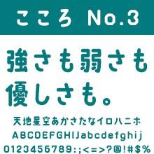 FONT1000 TA-こころNo.3