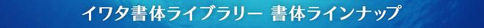 イワタ書体ライブラリー おすすめ商品ラインナップ