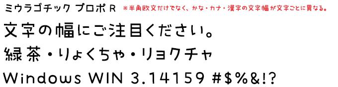 ミウラゴチック プロポ R 文字幅サンプル