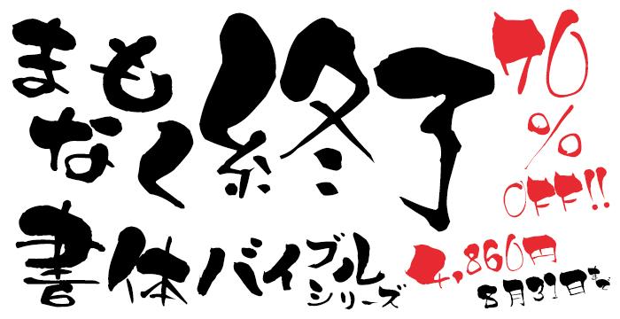 宮城英生による筆文字デザイン書体「書体バイブルシリーズ」が今だけ70%OFF