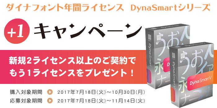 DynaSmartプラス1キャンペーン