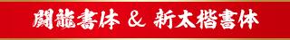 書き比べ 闘龍書体+新太楷書体 2書体セット サンプルイメージ