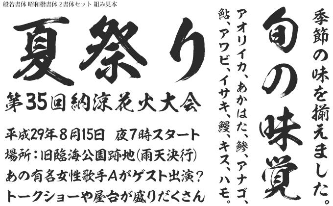 書き比べ 風来坊書体+昇龍書体 2書体セット 組み見本