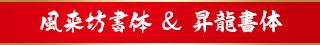 書き比べ 風来坊書体+昇龍書体 2書体セット サンプルイメージ