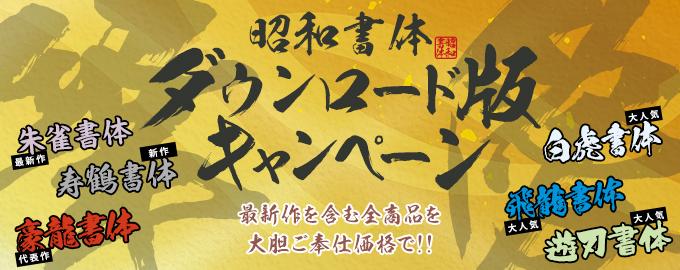 昭和書体 ダウンロード版キャンペーン