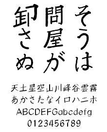 FONT1000 TA-カズン阿吽F