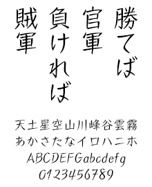 FONT1000 TA-ケセラ