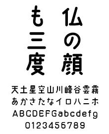 FONT1000 TA-こころNo.2
