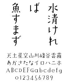 FONT1000 TA-マユミンウォーク
