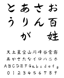 FONT1000 TA-奈良