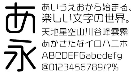 CFONT まーと中細丸ゴシック 文字見本