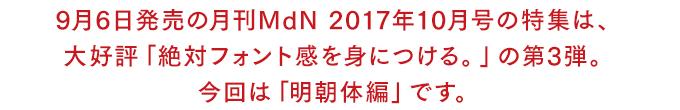 月刊MdN 2017年10月号 絶対フォント感を身につける。[明朝体編]