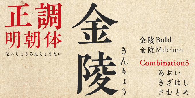欣喜堂 正調明朝体 金陵 (せいちょうみんちょうたい きんりょう)