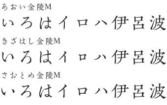 欣喜堂 正調明朝体 金陵M Combination3