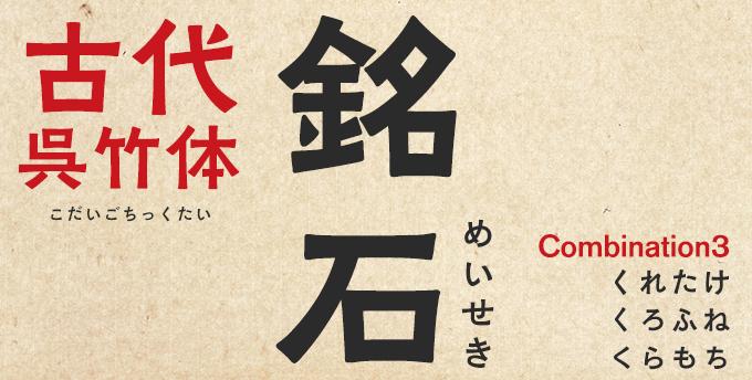 古代呉竹体 銘石(こだいごちっくたい めいせき)