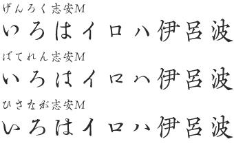 欣喜堂 福建元朝体 志安M Combination3