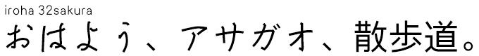 iroha 32sakura