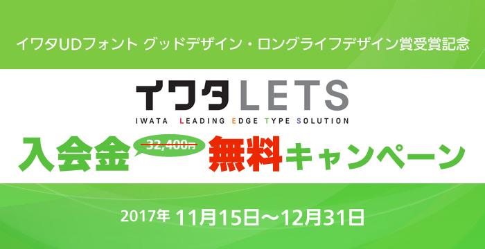 イワタLETS 入会金無料キャンペーン