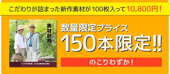 こだわりが詰まった新作素材が100枚入って10,800円! 数量限定プライス150本限定! のこりわずか!