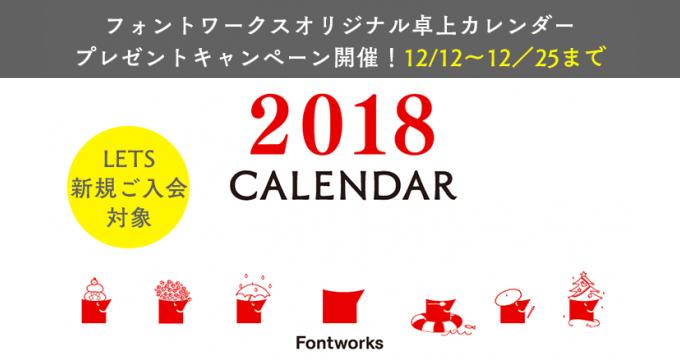 フォントワークスオリジナル卓上カレンダープレゼントキャンペーン