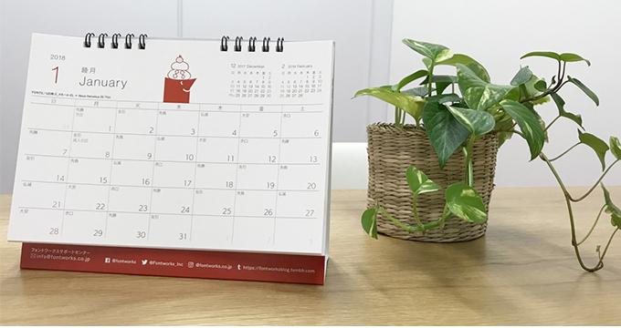 フォントワークスオリジナル卓上カレンダー