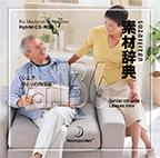 素材辞典Vol.136 シニア-ゆとりの時間編