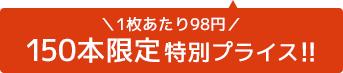 \1枚あたり98円/ 150本限定特別プライス!!