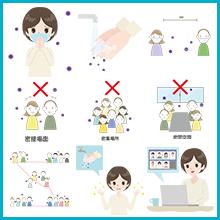 新型コロナウィルス対策 イラスト素材集 imagenavi selection 2