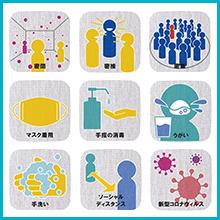 新型コロナウィルス対策 イラスト素材集.4 アイコン編2