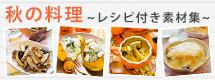 秋の料理 レシピ付き素材集