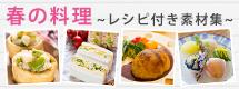春の料理 レシピ付き素材集