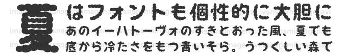 個性派デザインフォント miniyama mini-ぷくぷく