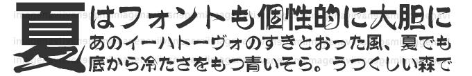 個性派デザインフォント デコフォント漢字1000 vol.1