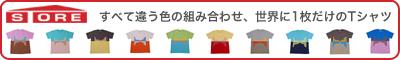 すべて違う色の組み合わせ、世界に1枚だけのTシャツ