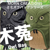 �u�ؓp�v MORN CREATIONS��Owl Bag / �~�~�Y�N�o�b�O
