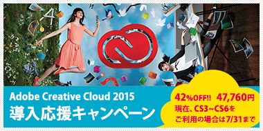 Creative Cloud 2015 ����L�����y�[��