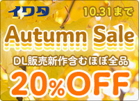 イワタ ダウンロード販売 Autumn Sale