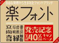 楽フォント発売記念キャンペーン