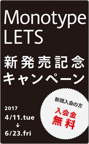 Monotype LETS 新発売記念キャンペーン