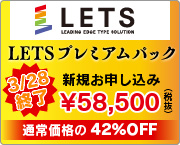 LETS新規お申し込み42%OFF