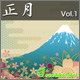 ezoshika label 正月 vol.1