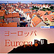 ION Images 021 ヨーロッパ・Europe (1)